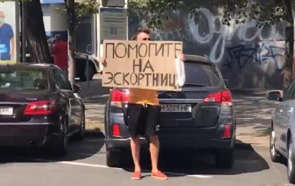 """В Киеве мужчина просил деньги """"на эскортницу"""""""