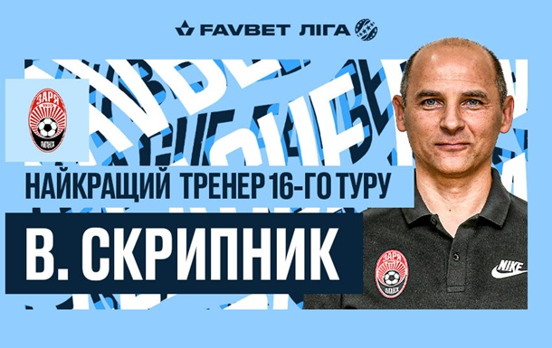Скрипник стал лучшим тренером 16-го тура УПЛ