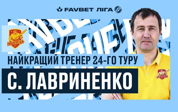 Наставник Ингульца – лучший тренер 24-го тура УПЛ