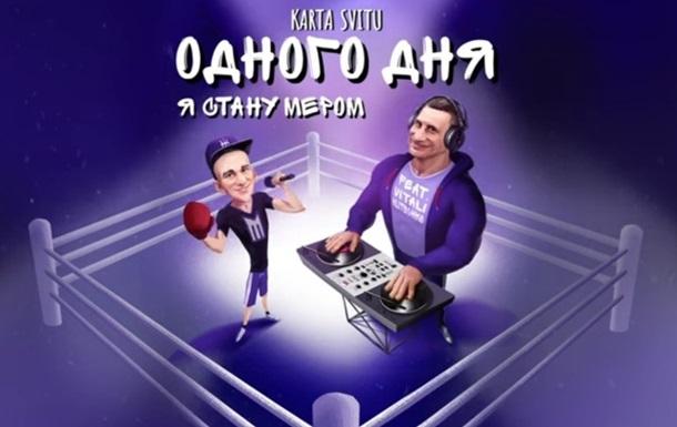 Хит о Кличко попал в ТОП лучших новинок Apple Music