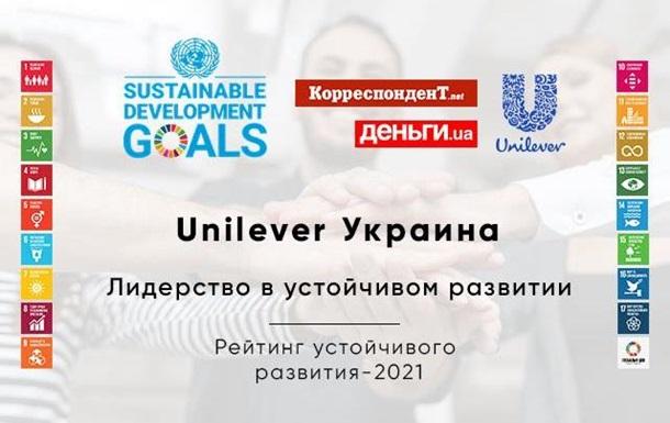 """""""У чистому світі"""", или Как глобальные политики Unilever реализуются в Украине"""